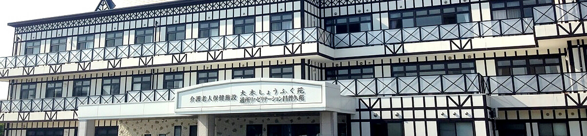 大木昌普久苑